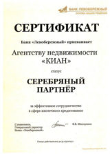 Ипотека Красноярск «Банк Левобережный»