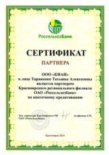 РоссельхозБанк в Красноярске