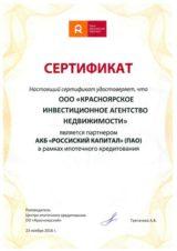 Красноярск Ипотека «Российский Капитал»