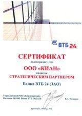 Ипотека «ВТБ 24» в Красноярске