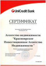 Красноярск Ипотека «Юни Кредит»