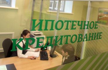 Льготная Ипотека в Красноярске