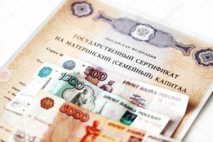 Материнский капитал на погашение ипотеки